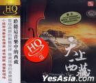 天上西藏 HQCD (中国版)