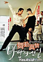 Dance With The Wind (DVD) (Hong Kong Version)