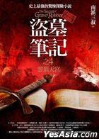 Dao Mu Bi Ji Zhi4 : Yun Ding Tian Gong ( Quan Xin Xiu Ding Dian Cang Ban )