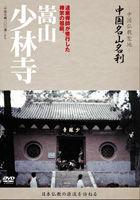 −中国仏教聖地− 中国名山名刹 達磨禅師が修行した禅宗の祖庭。 嵩山 少林寺 -中国仏教聖地- 嵩山 少林寺