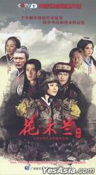 Hua Mu Lan Chuan Qi (DVD) (End) (China Version)