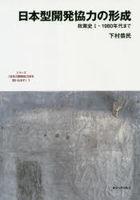 nihongata kaihatsu kiyouriyoku no keisei seisakushi 1 1980 shiri zu nihon no kaihatsu kiyouriyokushi o toinaosu 1 nitsupon
