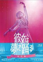 她在梦中跳舞 (Blu-ray) (特别版)(日本版)