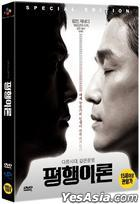 Parallel Life (DVD) (First Press Limited Edition) (Korea Version)