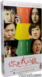 You Are My Eyes (2014) (DVD) (Ep. 1-36) (End) (China Version)