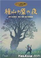 種山原之夜 (日本版)