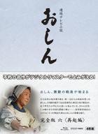 RENZOKU TV SHOUSETSU OSHIN KANZEN BAN 6 SAIKI HEN (Japan Version)