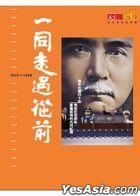 Yi Tong Zou Guo Cong Qian