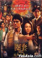 圈套 劇場版 最後的舞台 (DVD) (台灣版)