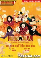 It's a Mad, Mad, Mad World II (1988) (DVD) (Hong Kong Version)