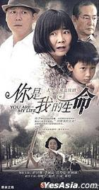 You Are My Life (DVD) (End) (China Version)