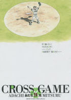 Cross Game 9
