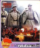Blood And Glory In Siping (DVD) (China Version)