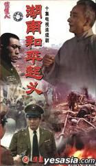 Dian Shi Lian Xu Ju Hu Nan He Ping Qi Yi (Vol. 1-10) (China Version)