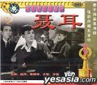 Dian Ying Bao Ku Xi Lie Nie Er (VCD) (China Version)