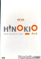 Hinokio (DVD) (Limited Edition) (Korea Version)