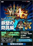 Monster Hunter 4G Official Data Handbook: Teppeki no Bougu Hen