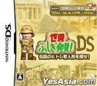 世界ふしぎ発見DS 伝説のヒトシ君人形を探せ (日本版)