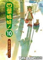 四叶妹妹! (Vol.10)