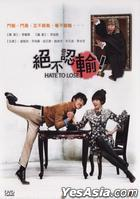 Can't Lose (DVD) (End) (Multi-audio) (MBC TV Drama) (Taiwan Version)