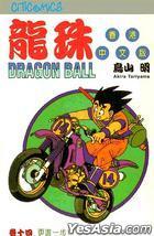 Dragon Ball (Vol.14)