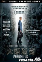 Labyrinth Of Lies (2014) (DVD) (Hong Kong Version)