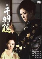 SENBAZURU(1969) (Japan Version)