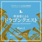 Suisogaku ni yoru 'Dragon Quest' Part.1 (Japan Version)