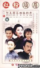 Hong Fen Xu Mei (Vol. 1-20) (China Version)