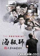 The Posterist: The Art Of Yuen Tai-Yung (DVD) (Taiwan Version)