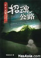 Gui Yi Shi Lu2 -  Zhao Hun Gong Lu