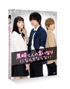 Kurosaki-kun no Iinari ni Nante Naranai (2016) (DVD) (Normal Edition) (Japan Version)