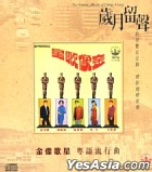 The Sound Album Of Hong Kong 24