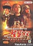 一生为奴 (又名: 恭亲王) (DVD) (未经删剪版) (香港版)