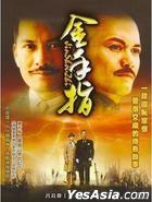 Jin Shou Zhi (XDVD) (Part I&II) (End) (Taiwan Version)