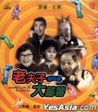 Master Cute & Da Fanshu (VCD) (Hong Kong Version)