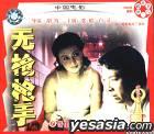 ZHEN PO GU SHI PIAN WU QIANG QIANG SHOU (VCD) (China Version)