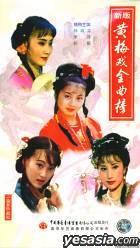 Xin Ban Huang Mei Xi Jin Qu Bang (VCD) (China Version)