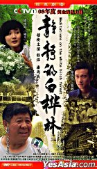 Meditations On The White Birch Forest (DVD) (End) (China Version)