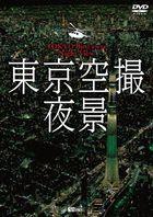 Symphforest DVD Tokyo Kusatsu Yakei TOKYO Bird's-eye Night View (DVD) (English Subtitled) (Japan Version)