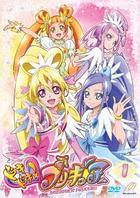 Dokidoki! PreCure Vol.1 (DVD)(Japan Version)