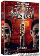 Tournament III: Jabbok River (2017) (DVD) (Hong Kong Version)