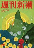 Weekly Shincho 20314-05/28 2020