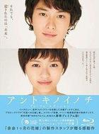 Life Back Then (Blu-ray) (Premium Edition) (Japan Version)