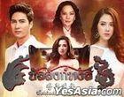 Bullung Hong (DVD) (End) (Thailand Version)