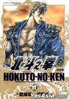 Hokuto-No-Ken (Complete Edition) (Vol.11)