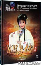 Ru Shi Chuan (DVD) (China Version)