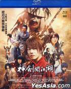 Rurouni Kenshin: Kyoto Inferno (2014) (Blu-ray) (Taiwan Version)