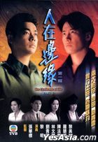 The Challenge of Life (1990) (DVD) (Ep. 1-15) (To Be Continued) (TVB Drama)