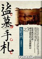 Dao Mu Shou Zha(3) Gui Ying Tian Men